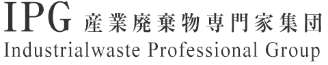 IPG 産業廃棄物専門家集団